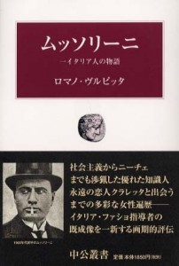 "The Japanese book titled ""Mussolini: Story of an Italian"" by Romano Vulpitta"