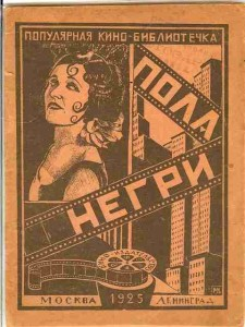 Pola_Negri_by_Ayn_Rand_cover